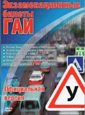 правила дорожного движения 2015 украина видео