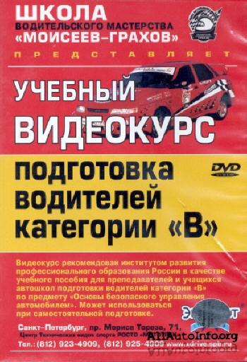 Видео уроки вождения - 06