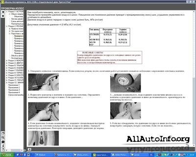 устройство ваз2106 в картинках :: Автомастерская онлайн: http://pynkiller.com/ustroystvo-vaz2106-v-kartinkah.html