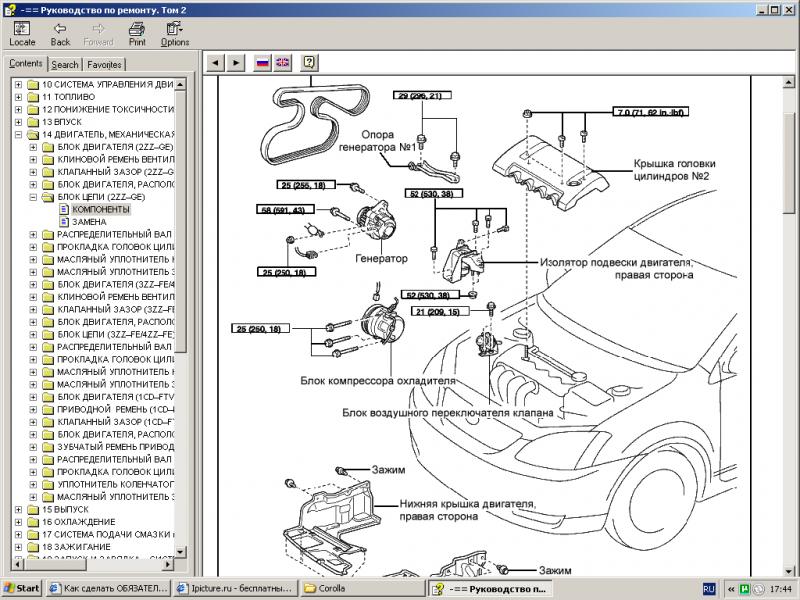 Toyota Corolla Service Manual