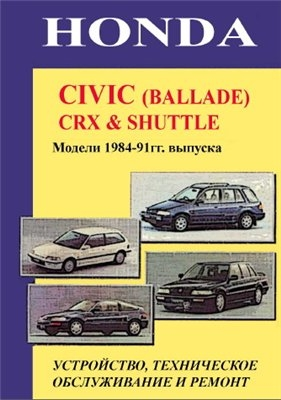 Руководство по ремонту и эксплуатации Honda Civic (Ballade), CRX, Shuttle (1984-1991)