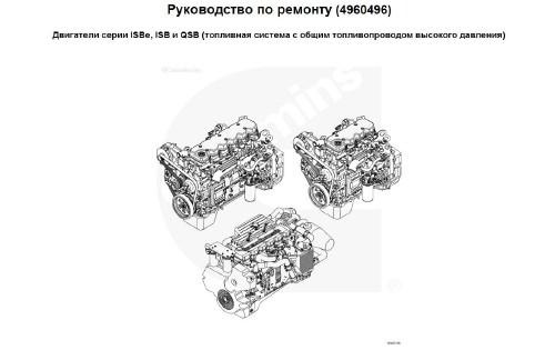 и диагностике двигателей