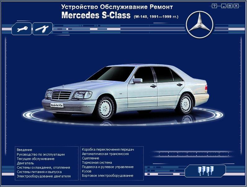 Mercedes S-класса: Устройство,