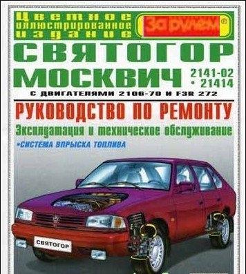 Руководство по эксплуатации и ремонту москвич 2141
