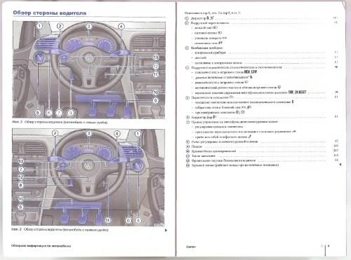 Инструкция по эксплуатации volkswagen polo sedan