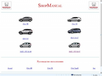 Honda ShopManual: Civic 3D, 5D, CR-V, FR-V, Jazz / Fit