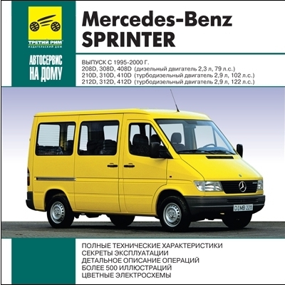 Руководство по ремонту Mercedes-Benz Sprinter (1995-2001)