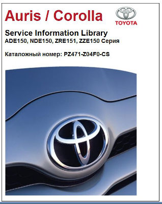 Toyota Corolla, Auris Repair Manual (SIL)