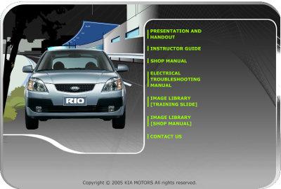 все руководства по ремонту автомобилей kia