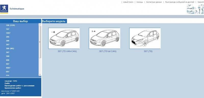 Peugeot PSA schematique 07H  122007